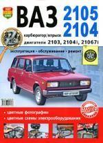 Автомобили ВАЗ -2105, 2104. Эксплуатация, обслуживание, ремонт. Иллюстрированное практическое пособие.
