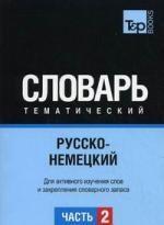 Русско-немецкий тематический словарь. В 3 частях. Часть 2