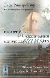 Истории без окончания. Билингва французско-русский / Nouvelles sans fin: Bilingue francais-russe