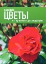 Садовые цветы. От красного до лилового