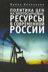 Политика цен на энергосырьевые ресурсы в современной России