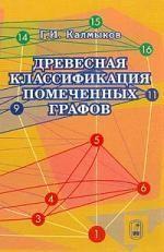 Древесная классификация помеченных графов