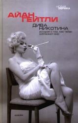 Дива Никотина / История о том, как табак соблазнил мир