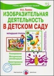 Изобразительная деятельность в детском саду. Вторая младшая группа. Методическое пособие. ФГОС ДО