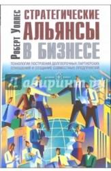 Стратегические альянсы в бизнесе. Технологии построения долгосрочных партнерских отношений и создания совместных предприятий