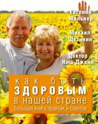 Как быть здоровым в нашей стране. Большая книга практик и советов (комплект из 3 книг)