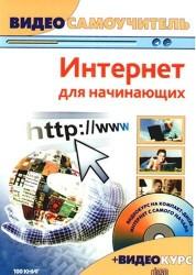 Видеосамоучитель. Интернет для начинающих (+CD-ROM)