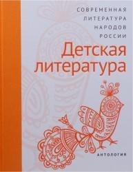 Современная литература народов России. Детская литература. Антология (Подарочное издание)