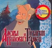 Алеша Попович и Тугарин Змей. Загадки от Тихона (миниатюрное издание)