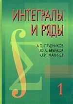 Интегралы и ряды. В 3 томах. Том 1. Элементарные функции
