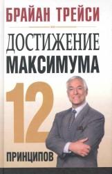 Достижение максимума: 12 принципов (3-е изд-е)