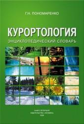 Курортология. Энциклопедический словарь