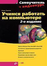 Учимся работать на компьютере.-2-е изд. + Видеокурс (на CD-ROM)