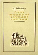 Основы теоретической и прикладной археографии.