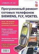 """Програмный ремонт сотовых телефонов Simens, Fiy, Voxtel. """"Ремонт"""" № 109"""
