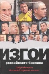 Изгои российского бизнеса: Подробности большой игры на вылет