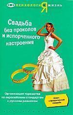 Свадьба без проколов и испорченного настроения