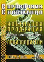 Справочник снабженца. Выпуск 82. Кабельная продукция. Производители