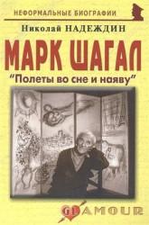 Марк Шагал: «Полеты во сне и наяву»