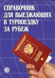 Справочник для выезжающих в турпоездку за рубеж