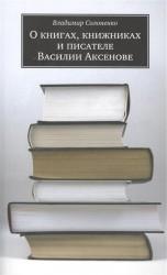 О книгах, книжниках и писателе Василии Аксенове