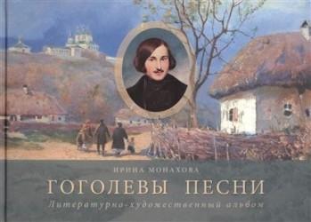 Гоголевы песни. Литературно-художественный альбом
