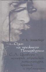 """""""...Один из прежнего Петербурга"""" С. Л. Цинберг - историк еврейской литературы, критик и публицист"""
