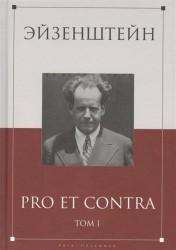 Эйзенштейн: Pro Et Contra. Том I. Сергей Эйзенштейн в отечественной рефлексии