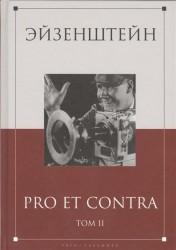 Эйзенштейн: Pro Et Contra. Том II. Сергей Эйзенштейн в отечественной рефлексии