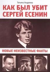 Как был убит Сергей Есенин. Новые неизвестные факты
