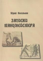 Записки танцмейстера