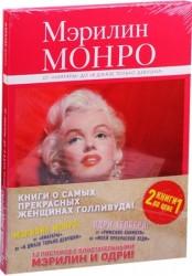 """Комплект """"Великие и легендарные. Книга+плакат"""" (Мэрилин Монро: от """"Ниагары"""" до """"В джазе только девушки""""+Одри Хепберн: от """"Римских каникул"""" до """"Моей прекрасной леди"""")"""
