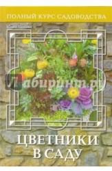 Цветники в саду, или Оформление сада цветущими растениями