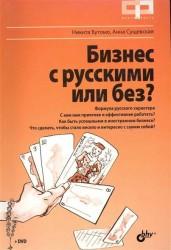 Бизнес с русскими или без? (+ DVD-ROM)