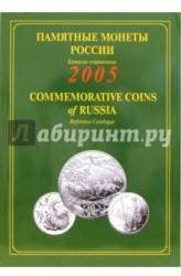Памятные и инвестиционные монеты России. 2005: Каталог-справочник