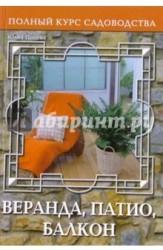 Веранда, патио, балкон, или Переходные пространства сада