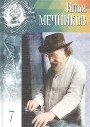 Илья Ильич Мечников. 3 (15) мая 1845 - 29 (15) июля 1916. Том 7