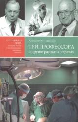 Три профессора и другие рассказы о врачах