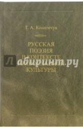 Русская поэзия в контексте православной культуры