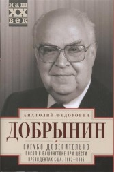 Сугубо доверительно. Посол в Вашингтоне при шести президентах США. 1962-1986 гг.