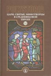 Polistoria. Цари, святые, мифотворцы в средневековой Европе