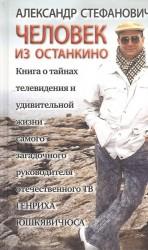Человек из Останкино. Книга о тайнах телевидения