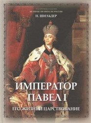 Император Павел I. Его жизнь и царствование