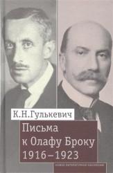Письма к Олафу Броуку, 1916-1923