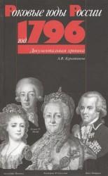 Год 1796