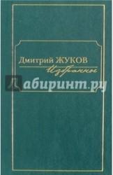 Избранное. В 3-х томах. Том 3.Очерки, рассказы, статьи