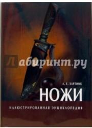 Ножи. Иллюстрированная энциклопедия (подарочное издание)