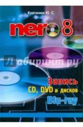 Nero 8. Запись CD, DVD, и дисков Blu-ray