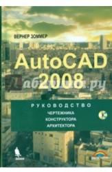 AutoCAD 2008. Руководство чертежника, конструктора, архитектора (+ CD-ROM)
