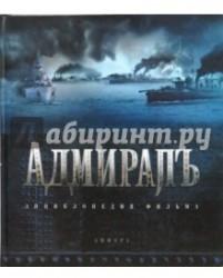 Адмиралъ. Энциклопедия фильма